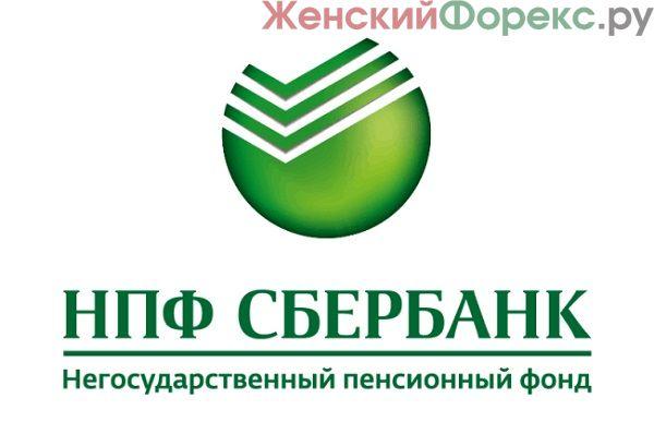 npf-sberbanka