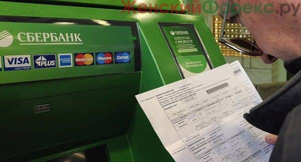 oplata-kommunalnyh-uslug-v-sberbanke
