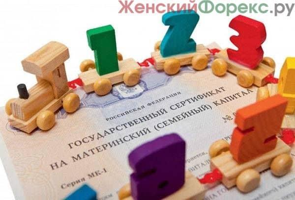 kak-pogasit-ipoteku-materinskim-kapitalom-v-sberbanke