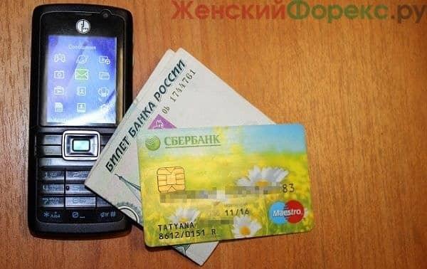 kak-proverit-podklyuchen-li-mobilnyy-bank-sberbanka
