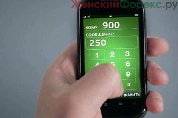 kak-podklyuchit-mobilnyy-bank-sberbanka