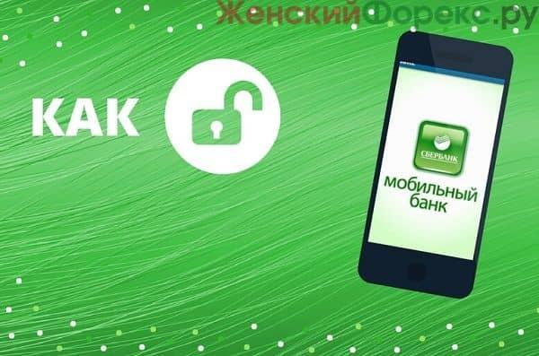 kak-razblokirovat-mobilnyy-bank-sberbanka