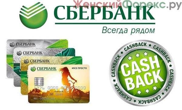 keshbek-ot-sberbanka