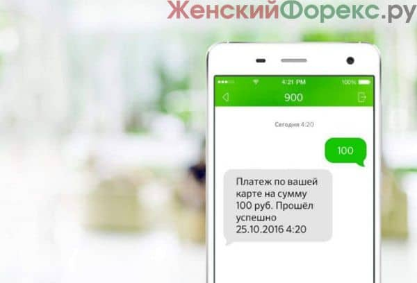 maksimalnaya-summa-perevoda-cherez-mobilnyy-bank-sberbanka