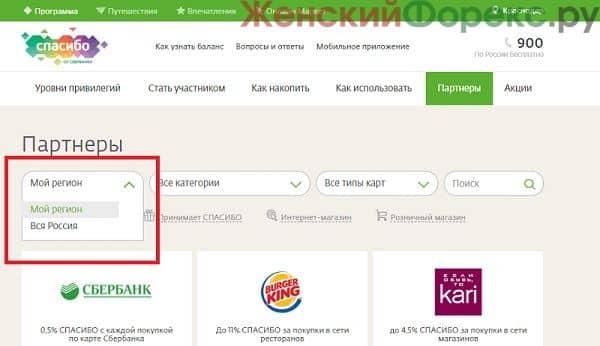 partnery-spasibo-ot-sberbanka