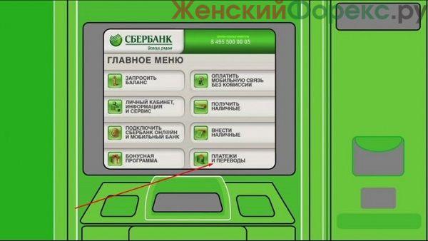 perevod-mezhdu-svoimi-schetami-v-sberbanke