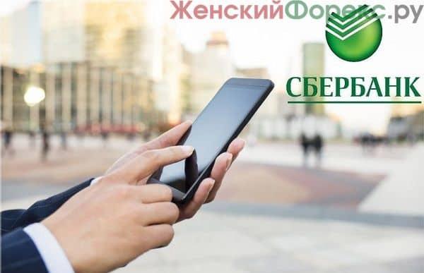 sberbank-otmenil-perevod-po-nomeru-telefona
