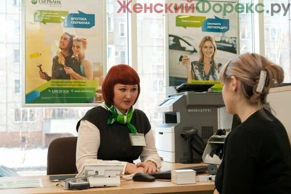 vklad-v-polzu-tretego-litsa-v-sberbanke