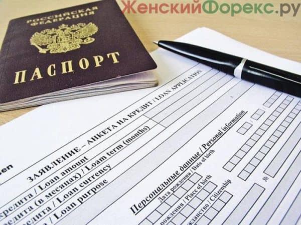 ipoteka-po-dvum-dokumentam-ot-sberbanka