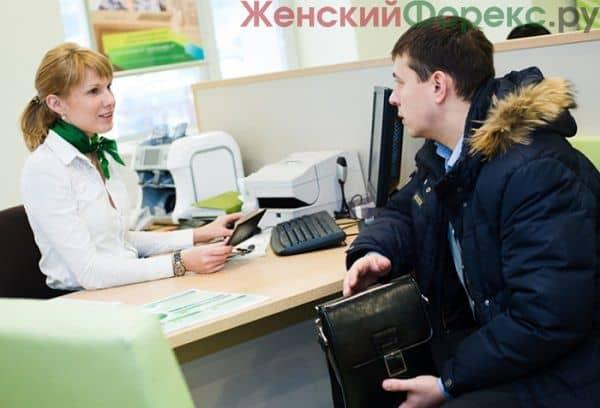 operatsionnyy-den-sberbanka