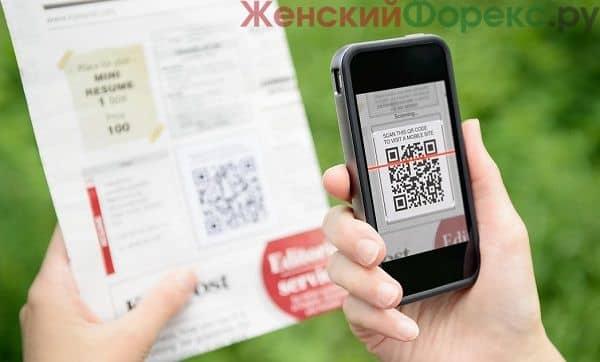 Оплата по штрих коду в банкомате сбербанка