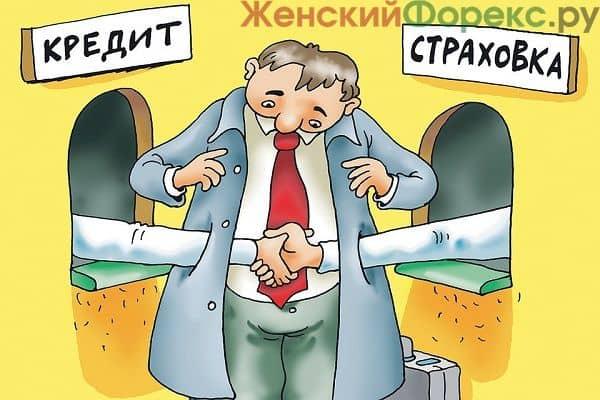 otkaz-ot-strahovki-sberbanka