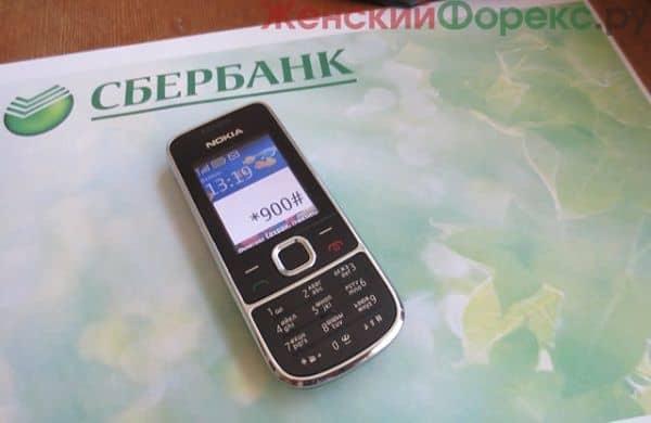 chto-delat-esli-ne-rabotaet-mobilnyy-bank-sberbanka