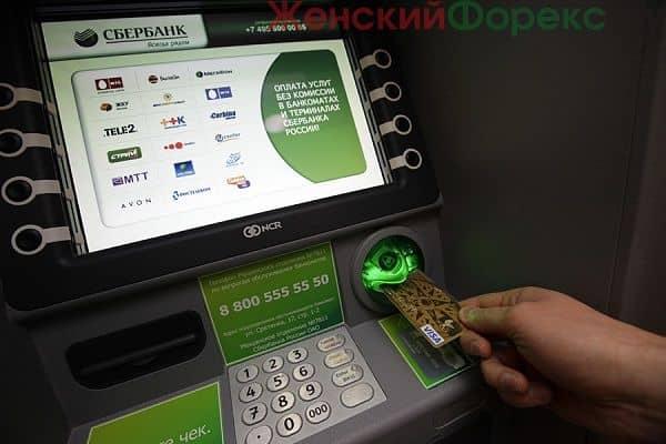 kak-vstavit-kartu-v-bankomat-sberbanka