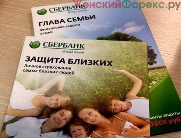 zaschita-blizkih-plyus-sberbank-strahovanie