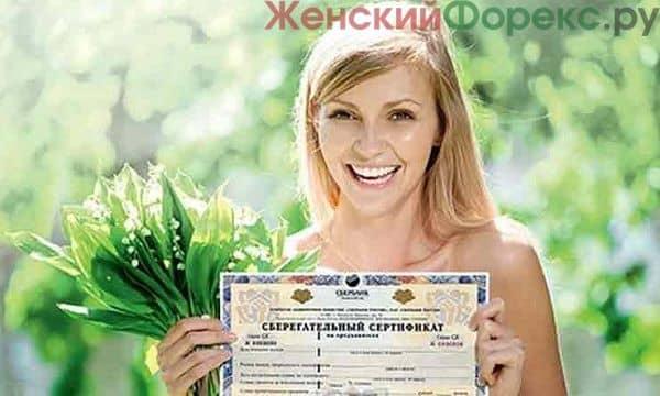 sberegatelnyy-sertifikat-sberbanka