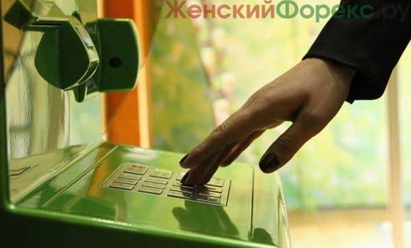 chto-delat-esli-zabyl-pin-kod-karty-sberbanka