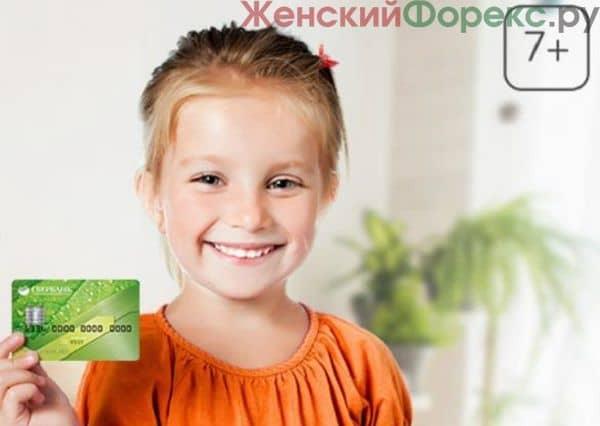 detskaya-karta-sberbanka