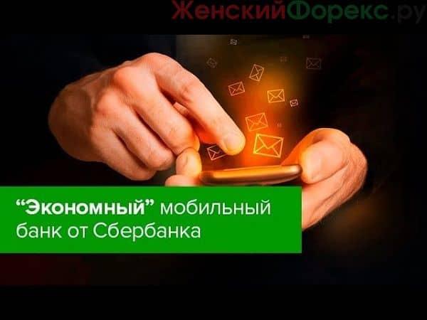 ekonomnyy-paket-mobilnogo-banka-sberbanka