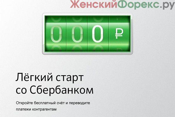 legkiy-start-ot-sberbanka