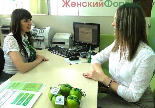 raschetnyy-schet-dlya-ip-v-sberbanke