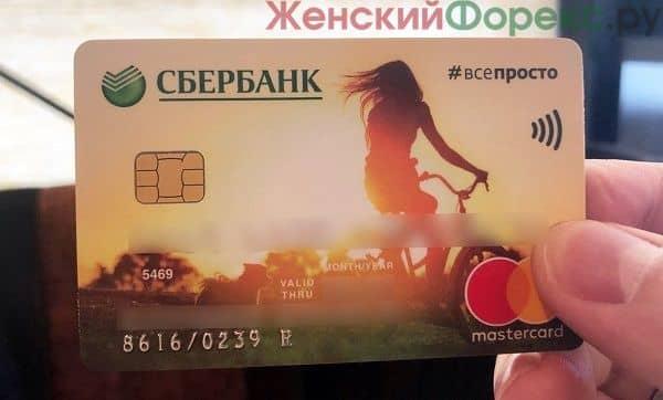 skolko-delaetsya-karta-sberbanka
