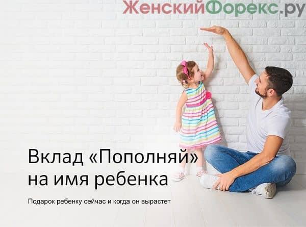 kak-otkryt-schet-na-rebenka-v-sberbanke