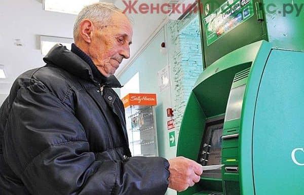 kakogo-chisla-perechislyayut-pensiyu-na-kartochku-sberbanka