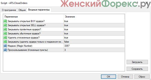 skript-dlya-udaleniya-otlozhennyh-orderov