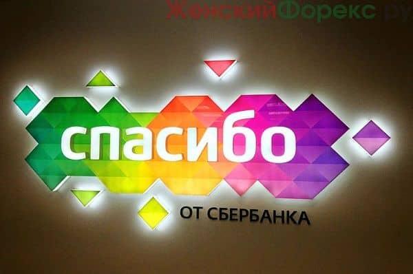 perestali-nachislyat-bonusy-spasibo-ot-sberbanka