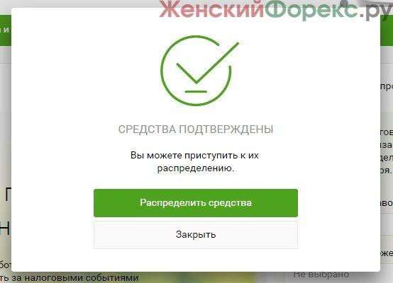 valyutnyy-kontrol-v-sberbanke
