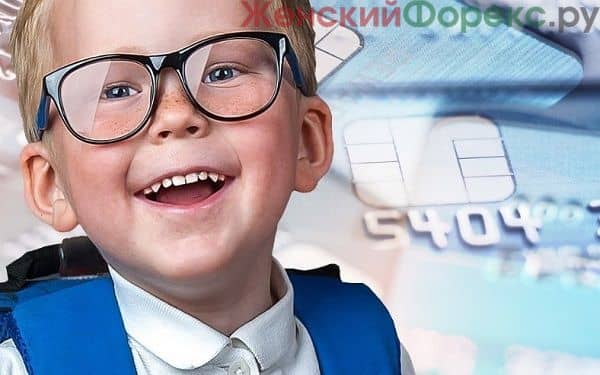 detskaya-karta-alfa-banka