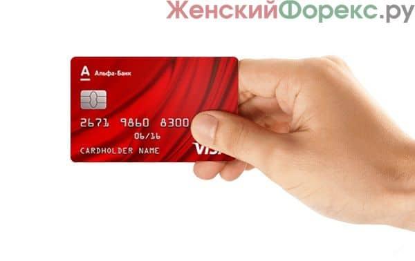 kak-aktivirovat-kartu-alfa-banka
