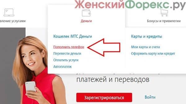 kak-oplatit-telefon-bonusami-spasibo-ot-sberbanka