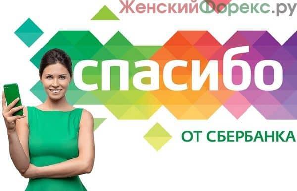 kak-podklyuchit-spasibo-ot-sberbanka