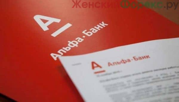 kak-uznat-zadolzhennost-po-kreditu-alfa-banka