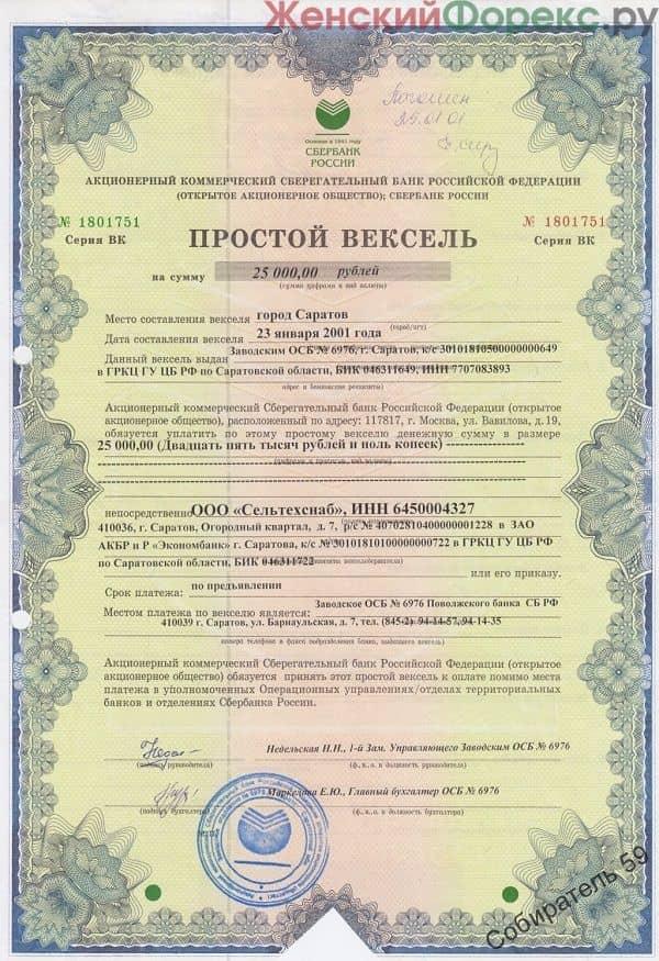 vekselya-sberbanka-dlya-yuridicheskih-lits