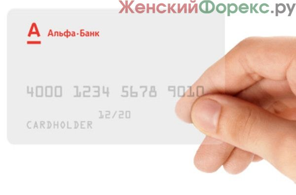 virtualnaya-karta-alfa-banka