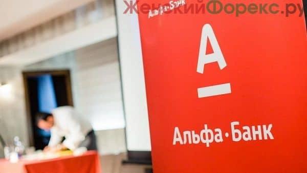alfa-bank-bolshoy-kush