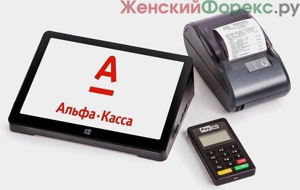 ekvayring-ot-alfa-banka