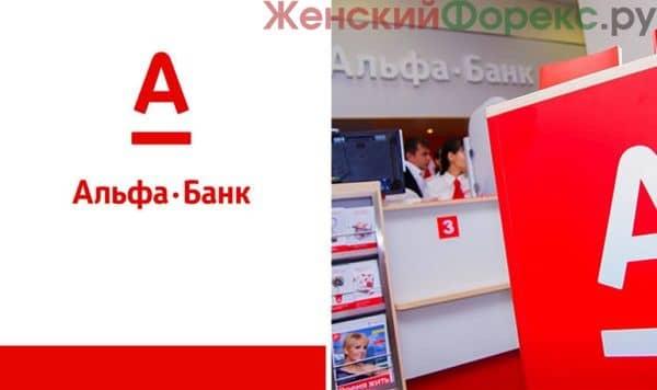 kak-dosrochno-pogasit-kredit-v-alfa-banke