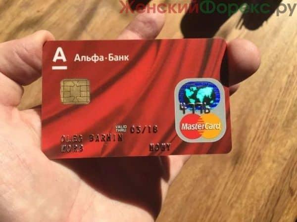 kak-oformit-kreditnuyu-kartu-v-alfa-banke