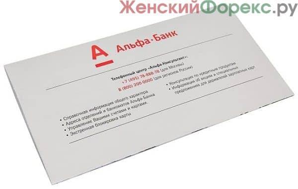 kak-uznat-o-gotovnosti-karty-alfa-banka