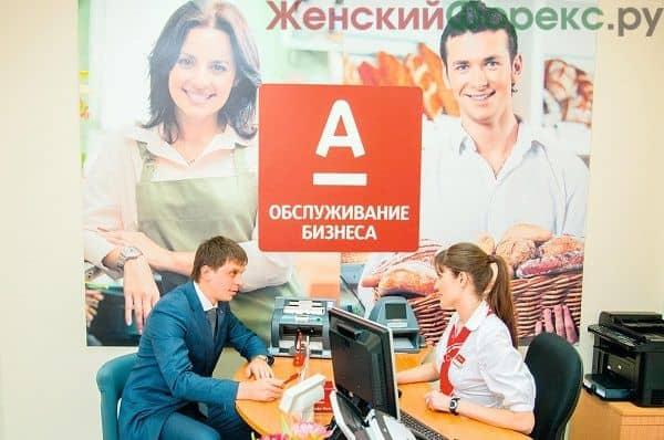 kredit-dlya-ip-v-alfa-banke