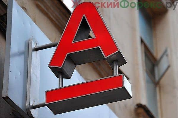 paket-uslug-optimum-ot-alfa-banka