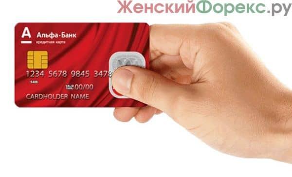 popolnenie-karty-alfa-banka