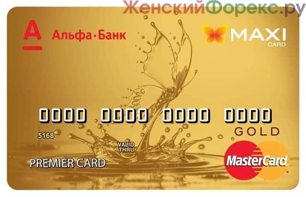 zolotaya-karta-alfa-banka