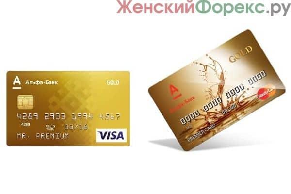 Золотая карта Альфа банка. Особенности и преимущества