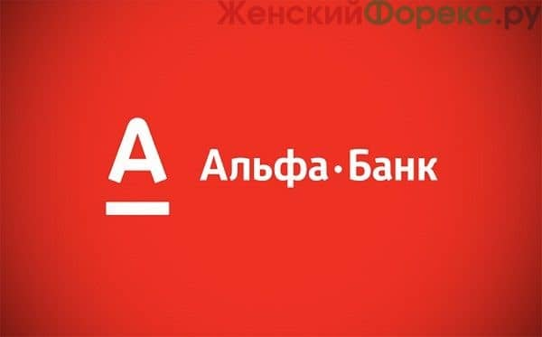 kak-uznat-nomer-scheta-v-alfa-banke