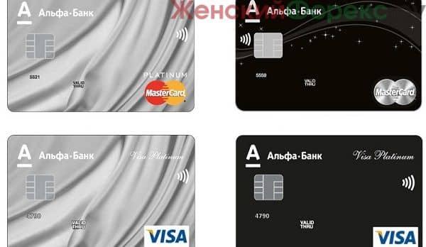 фото карт платинум блэк от альфа банка это